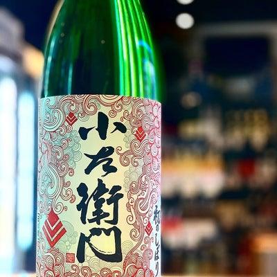 新酒30by 小左衛門 初のしぼり 純米吟醸 生原酒!の記事に添付されている画像