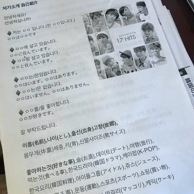 韓国語勉強 自己紹介 初めて人も出来る方法?の記事に添付されている画像