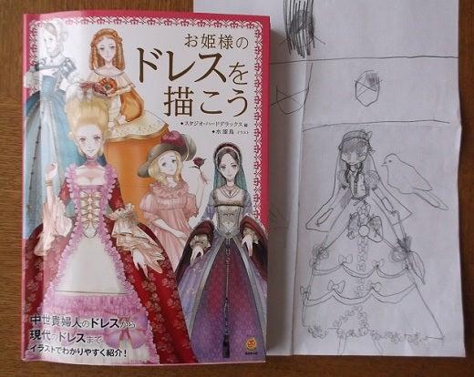 お姫様 ドレス 描き 方 Saruwakakun