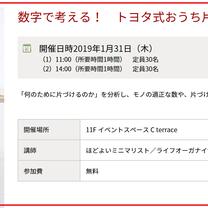 【講座案内】2019年1月31日 名古屋で無料のお片づけ講座を行いますの記事に添付されている画像