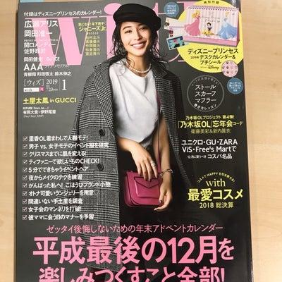 講談社 with2019年1月号の記事に添付されている画像