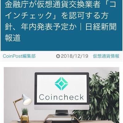 コインチェック、仮想通貨交換業者登録へ‼️の記事に添付されている画像