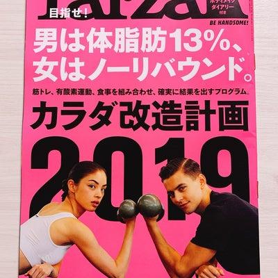 Tarzanの記事に添付されている画像