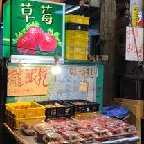 イチゴの季節だと聞きましたが@台南の記事に添付されている画像