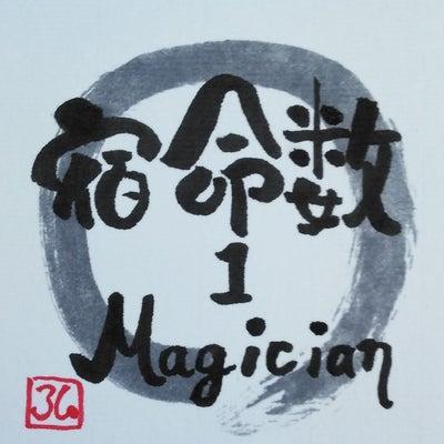 宿命数『1』 magician(魔術師)☆の記事に添付されている画像