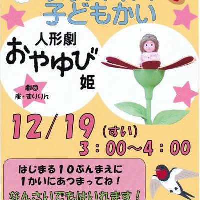 千石図書館クリスマスこども会にて「おやゆび姫」上演でした!の記事に添付されている画像