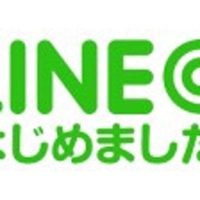 【お友達登録してね】LINE@はじめました。の記事に添付されている画像