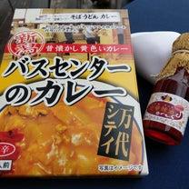 新潟バスセンターのカレーの記事に添付されている画像