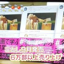 森田洋平アナウンサーの『あさイチ』(2018年12月17日)の記事に添付されている画像