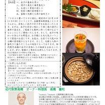【残席2席】104出汁料理教室開催★第3回出汁基礎編 美味しい出汁で食卓を豊かにの記事に添付されている画像