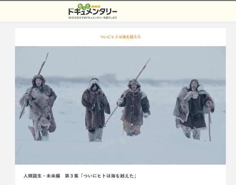 NHK『人類誕生・未來編「第1集こうしてヒトが生 …