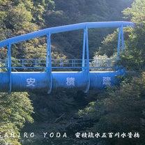 安積疏水五百川水管橋(福島県郡山市)の記事に添付されている画像