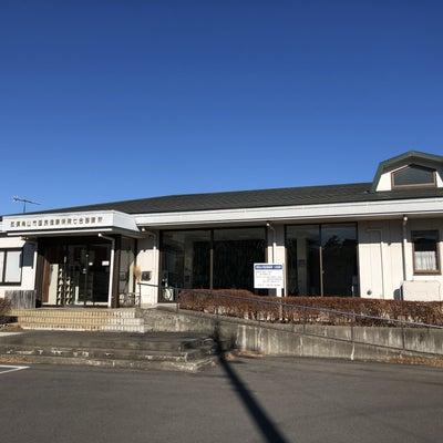 母の付き添いで本間真二郎先生の「那須烏山市七合診療所」へ・・・「気づく」に遅いはの記事に添付されている画像