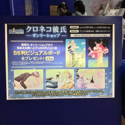 クロネコ彼氏オンリーショップ 東京旅行 レポ①の記事に添付されている画像