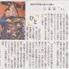地元紙【岩手日報】の画像