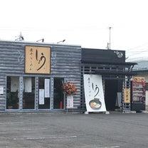 新店 煮干らーめん しょう 茅野市 新規オープンの記事に添付されている画像