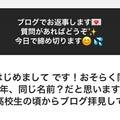 めぇたんのブログ
