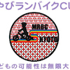 2018 モモチャレ 雉の陣 ご協賛運営団体様のご紹介(みやびランバイクカップ 様)の画像