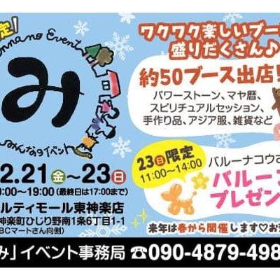 【み~minna no Event】明日から三日間‼️の記事に添付されている画像