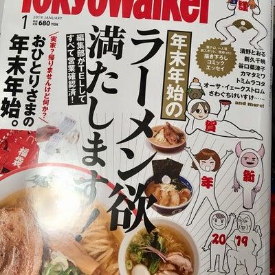 【東京ウォーカー1月号に掲載されています!】の記事に添付されている画像