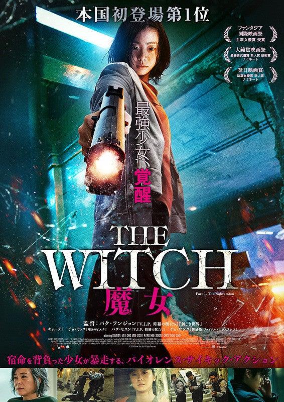 『The Witch 魔女』1/12(土)より上映決定です!の記事より