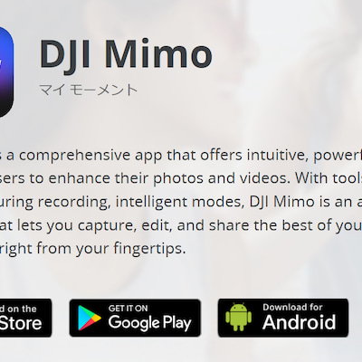 Osmo Pocket 初期設定の記事に添付されている画像