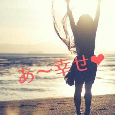 感情を作る3つの要素。幸せ感あふれる毎日への記事に添付されている画像
