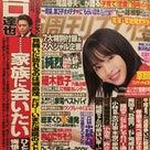 週刊女性にボリフトが紹介されていました☆の記事より