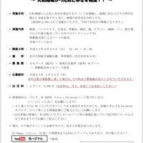 『 光 HAPPY マルシェ '19春 』始動!の記事に添付されている画像