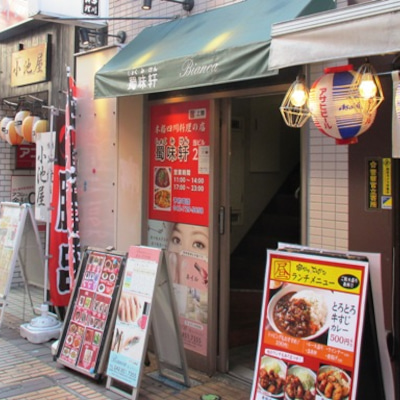 蜀味軒(初訪) - 麻婆豆腐定食の記事に添付されている画像