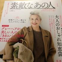 年を重ねて似合うもの「素敵なあの人」モデルさん役での記事に添付されている画像