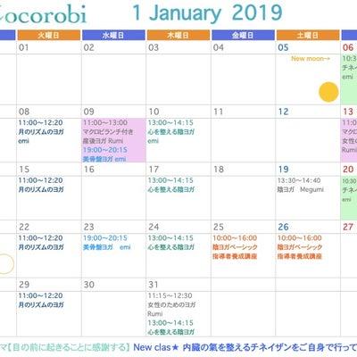 ココロ穏やかに過ごすための朝の習慣5つ*1月のスケジュールの記事に添付されている画像
