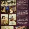 フラワーデコレーターグランプリ会報誌に掲載の画像