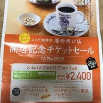 コメダ珈琲店が葛西駅南にオープン!の記事に添付されている画像
