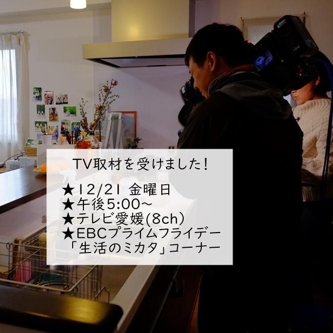 TV取材】12/21(金)のEBCプライム...