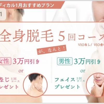 ♡1月キャンペーンのお知らせ♡の記事に添付されている画像