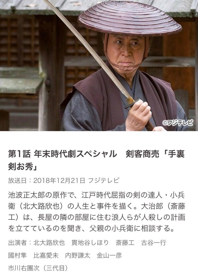 本日21時 剣客商売『手裏剣お秀...