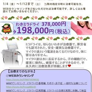 ☆WEBカウンセリング限定 ミラドライお正月キャンペーン☆の画像