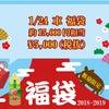 【2018-2019福袋】 追加のお知らせの画像