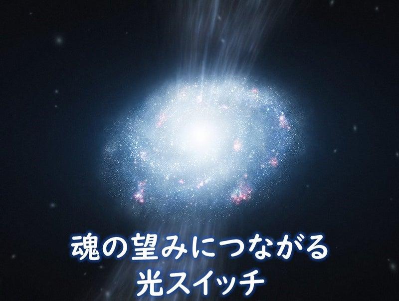 冬至点で宇宙にあなたの意志を放...