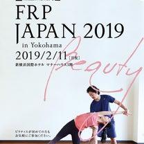 〜 FRピラティス JAPAN 2019 in 横浜 〜の記事に添付されている画像