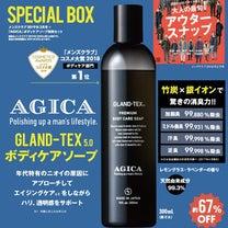 12月売りのメンクラに 「AGICA」が付いてる!の記事に添付されている画像