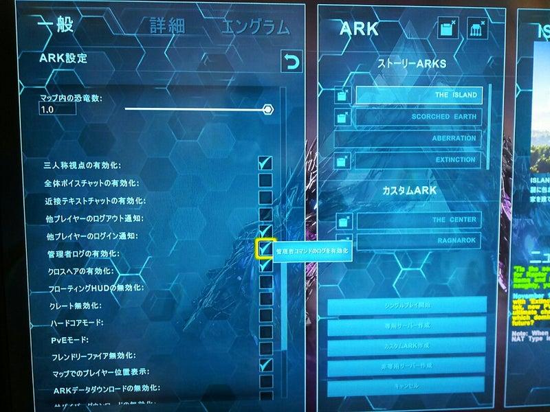 管理 者 コマンド Ark