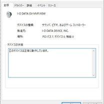 I-O DATA GV-MVP/XS3W 復活!の記事に添付されている画像