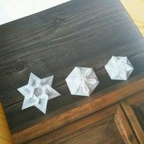 「星と雪の装飾おりがみ」の本から☆の記事に添付されている画像