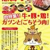 『懸賞なび』2月号 本日発売☆の画像
