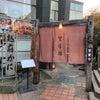 表参道「ふくい 望洋楼 青山店」の画像