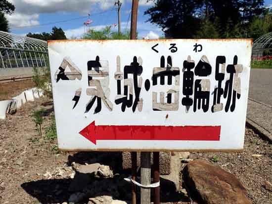 【2】今泉城