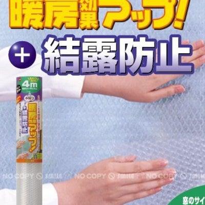 明日はプチプチ断熱シート貼り替えしますの記事に添付されている画像