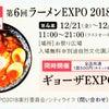 ラーメン&ギョーザEXPO 2018 in 万博公園(大阪) 第4幕の画像